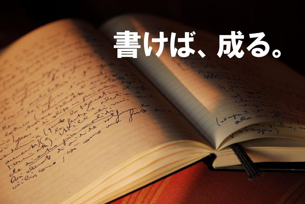 書けば成る!