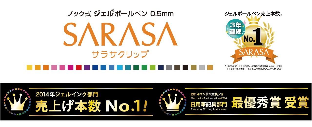 サラサは日本を代表する水性ジェルボールペンです。