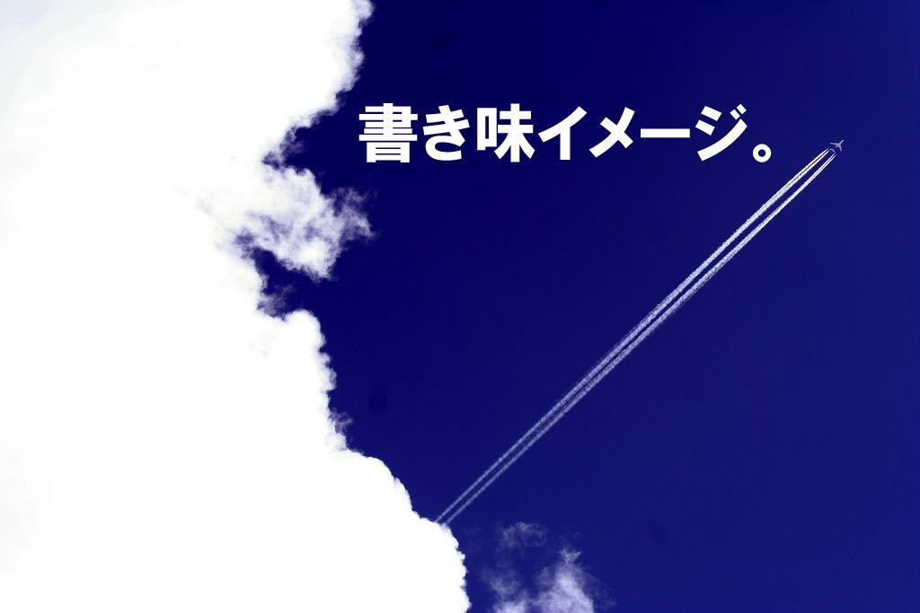 三菱鉛筆ジェットスロチーム書き味イメージ