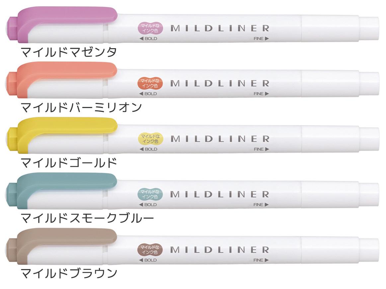 マイルドライナー和みマイルド色
